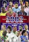 2002ワールドカップ出場全32カ国プレビュー[総集編] [DVD]