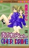 あかねちゃんover drive 2 (マーガレットコミックス)