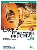 EXCEL品質管理 Ver.2.0 1ライセンスパッケージ