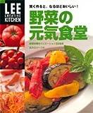 賢く作ると、なるほどおいしい!野菜の元気食堂―野菜料理のバリエーション238点 全カロリーつき (LEE CREATIVE KITCHEN)