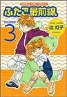 ふたご最前線 第3巻 2005年10月03日発売