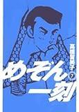 めぞん一刻 7 新装版 (7) (ビッグコミックス)