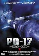 PQ-17 -対Uボート海戦-I [DVD]
