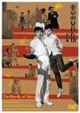 東京の暴れん坊 [DVD]