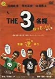 佐藤隆太x岡田義徳x塚本高史 THE 3名様 2005・秋は恋っしょ!