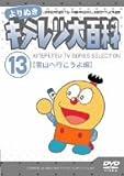 よりぬき キテレツ大百科 Vol.13 「雪山へ行こうよ編」