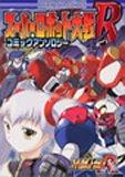 スーパーロボット大戦Rコミックアンソロジー (IDコミックス DNAメディアコミックス)
