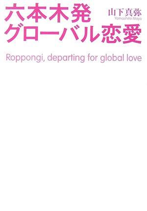 六本木発 グローバル恋愛
