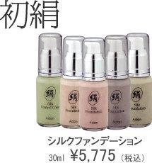 シルク ファンデーション・ピンク 30ml