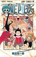 One piece (巻43) (ジャンプ・コミックス)尾田 栄一郎