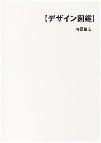 デザイン図鑑+ナグモノガタリ