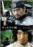 チェオクの剣 Vol.4 [DVD]