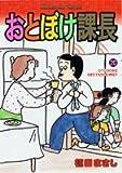 おとぼけ課長 20 (芳文社コミックス)