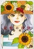 記憶の技法 (小学館文庫 (よE-19))