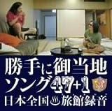 勝手に観光協会 勝手に御当地ソング47+1(初回生産限定)(Tシャツ付)
