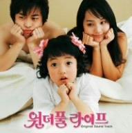 「Wonderful Life」オリジナル・サウンドトラック(DVD付)