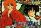 るろうに剣心―明治剣客浪漫譚 (集英社カセット 110 コミックシリーズ)