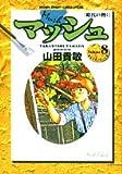 マッシュ 8 (少年サンデーコミックススペシャル)