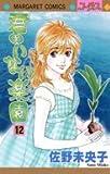 君のいない楽園 12 (マーガレットコミックス)