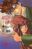 MIDNIGHT・MAGIC 5 (JUMP j BOOKS)