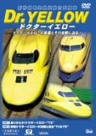ドクターイエロー [DVD]