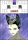 黒鳥―ブラック・スワン (Hakusensha lady's comics―ミステリーシリーズ)