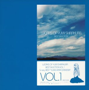 白倉由美作品集ベストセレクションシリーズ S-neryベスト盤「夢からさめない」