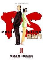 PS-羅生門- (01) (ビッグコミックス)