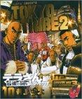 TOKYO TRIBE 2 10―Included CD sampler (Feelコミックス)