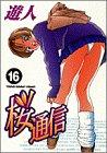 桜通信 16 (ヤングサンデーコミックス)