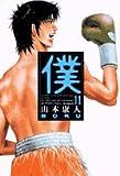 僕 11 (ビッグコミックス)
