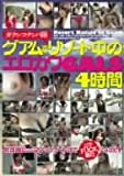 ガチンコナンパ隊 グアムでリゾート中のエロカワGALS 4時間 [DVD]