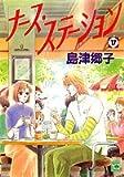 ナース・ステーション 17 (YOUコミックス)