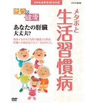 NHK健康番組100選 【きょうの健康】 あなたの肝臓 大丈夫?