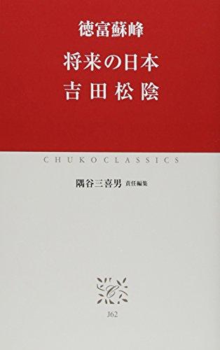 将来の日本吉田松陰 (中公クラシックス)