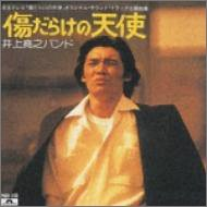 太陽にほえろ! / 傷だらけの天使 ― オリジナル・サウンドトラック