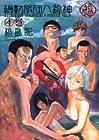 機動旅団八福神 第4巻 2006年05月25日発売