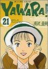 Yawara! (21) (ビッグコミックス)