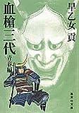 血槍三代 青春編 (集英社文庫 青 35-D)