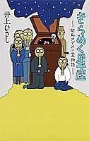きらめく星座―昭和オデオン堂物語