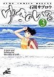 ゆきのいろ 第3巻 (ジャンプコミックスデラックス)