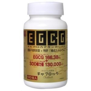 有機緑茶粉末のサプリメント・EGCGチャブロック