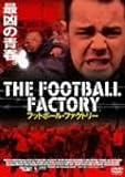 フットボールファクトリー [DVD]