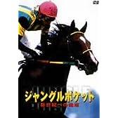 ジャングルポケット 新世紀への咆哮 [DVD]