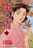 蔵の宿 33 (芳文社コミックス)