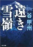 遠き雪嶺(上) (角川文庫)
