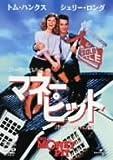 マネー・ピット [DVD]