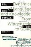 言語と認識のダイナミズム―ウィトゲンシュタインからクワインへ