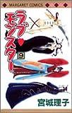 ラブ・モンスター 9 (マーガレットコミックス)