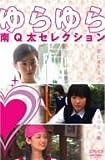 ゆらゆら ~南Q太セレクション [DVD]
